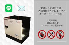 IoT宅配ボックス