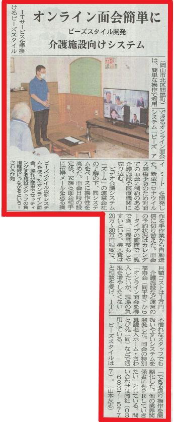 10月5日山陽新聞朝刊地方経済面に<br>「B's AI Meet」の記事が掲載されました